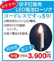 切子灯籠専用LED電池式ローソク