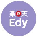 楽天Edyイメージ