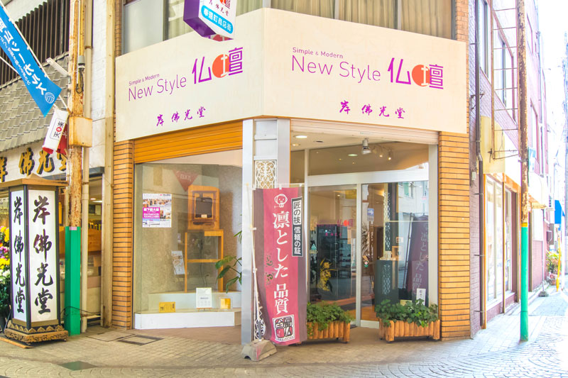 岸佛光堂New Style仏壇