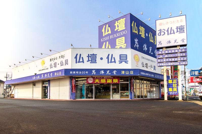 岸佛光堂津山店
